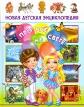Новая детская энциклопедия про всё на свете