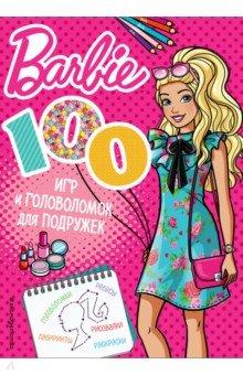 Купить 100 игр и головоломок для подружек, Эксмо-Пресс, Головоломки, игры, задания