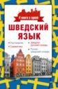Шведский язык. 4 книги в одной.  ...