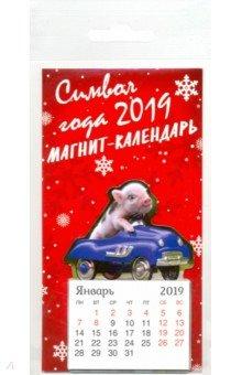 """Календарь на 2019 год вырубной на магните """"Символ года-2"""""""