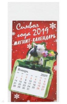 """Календарь вырубной на магните на 2019 год """"Символ года-4"""""""