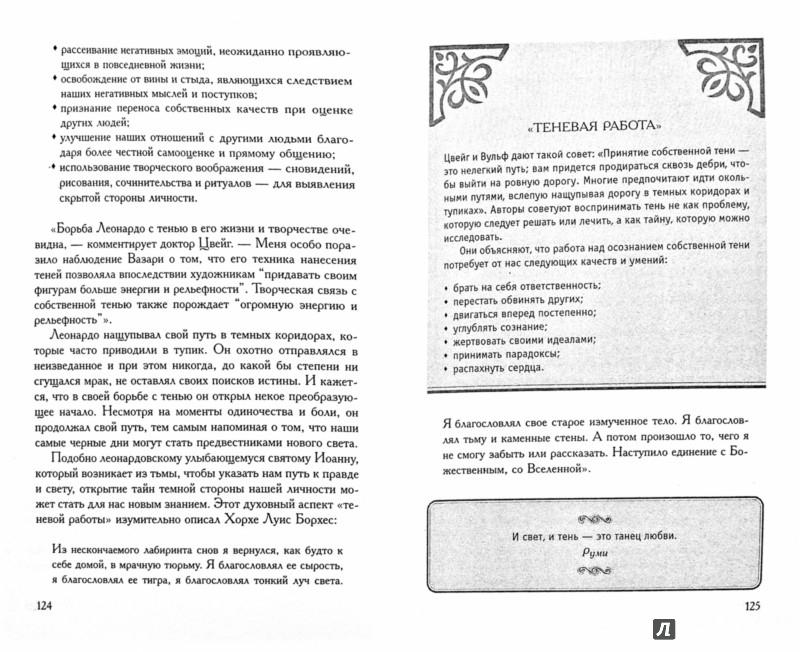 Иллюстрация 1 из 14 для Расшифрованный код да Винчи - Майкл Гелб | Лабиринт - книги. Источник: Лабиринт