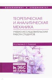 Теоретическая и аналитическая механика. Учебно-исследовательская работа студентов. Учебное пособие