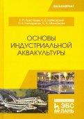 Основы индустриальной аквакультуры. Учебник