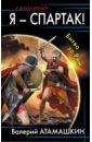 Обложка Я - Спартак! Битва за Рим