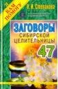 Обложка Заговоры сибирской целительницы-47
