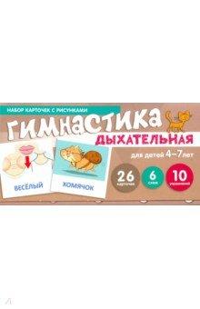 Дыхательная гимнастика. Набор карточек для детей 4-7 лет