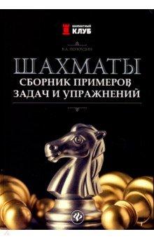 Купить Шахматы. Сборник примеров, задач и упражнений, Феникс, Шахматная школа для детей
