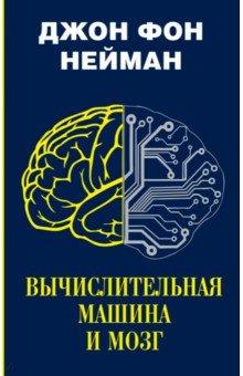 Вычислительная машина и мозг