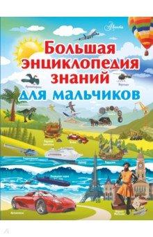 Купить Большая энциклопедия знаний для мальчиков, Аванта, Все обо всем. Универсальные энциклопедии