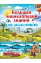 Обложка Большая энциклопедия знаний для мальчиков