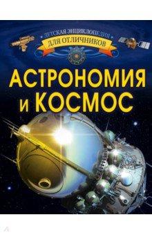 Купить Астрономия и космос, Аванта, Земля. Вселенная