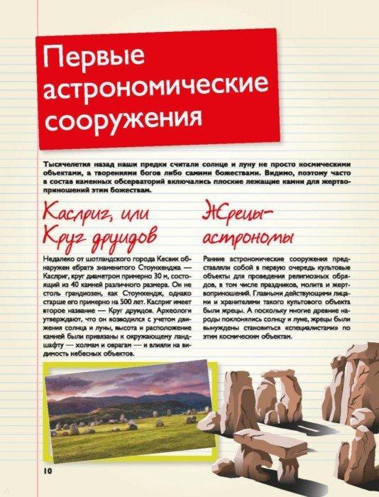 Иллюстрация 10 из 28 для Астрономия и космос - Вячеслав Ликсо | Лабиринт - книги. Источник: Лабиринт