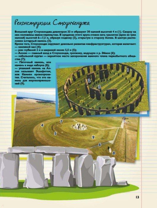 Иллюстрация 13 из 28 для Астрономия и космос - Вячеслав Ликсо | Лабиринт - книги. Источник: Лабиринт