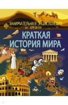 Купить Краткая история мира, Аванта, История