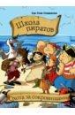 Обложка Школа пиратов. Охота за сокровищами