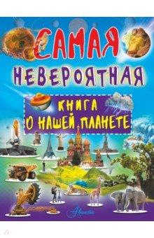 Невероятная книга о нашей планете