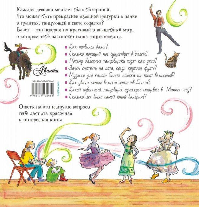 Иллюстрация 1 из 18 для Хочу все знать о балете! История, музыка и волшебство классического танца. (+CD) - Лора Ли | Лабиринт - книги. Источник: Лабиринт