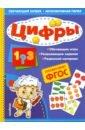 Цифры, Маланка Татьяна Григорьевна