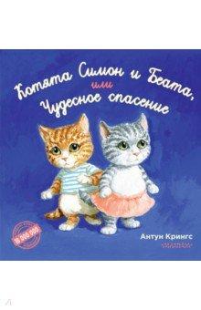 Купить Котята Симон и Беата, или Чудесное спасение, АСТ. Малыш 0+, Сказки и истории для малышей
