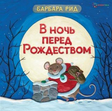 В ночь перед Рождеством, Рид Барбара