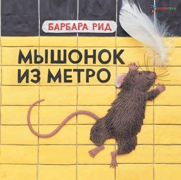 Мышонок из метро, Рид Барбара