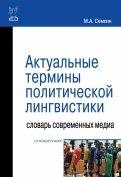 Актуальные термины политической лингвистики. Словарь современных медиа. Справочник