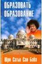 Бхагаван Шри Сатья Саи Баба Образовать образование