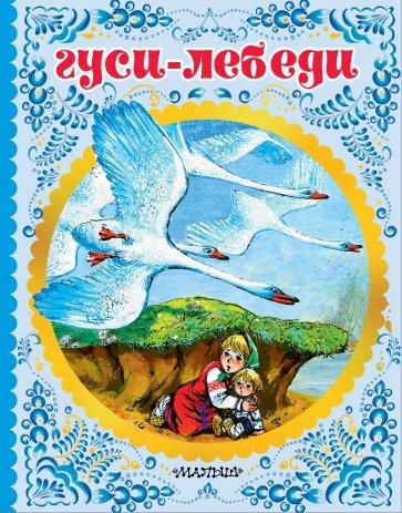 Гуси-лебеди, Толстой А.