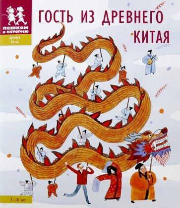 Гость из Древнего Китая, Литвина А.