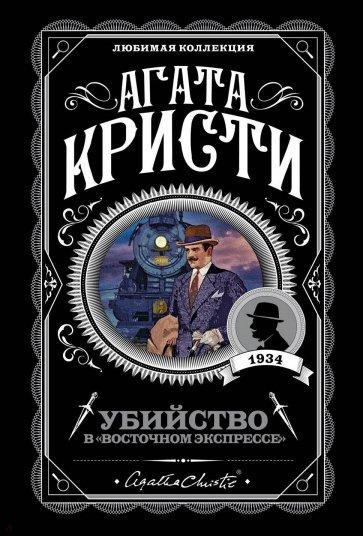 """Убийство в """"Восточном экспрессе"""", Кристи Агата"""