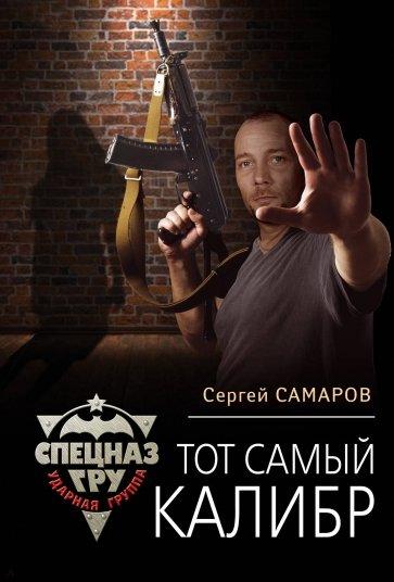 Тот самый калибр, Самаров Сергей Васильевич