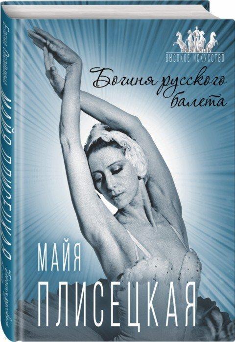 Иллюстрация 1 из 2 для Майя Плисецкая. Богиня русского балета - Елена Обоймина   Лабиринт - книги. Источник: Лабиринт