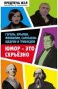 Юмор— это серьезно. Гоголь, Крылов, Фонвизин..., Анненская Александра Никитична