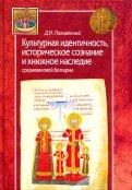 Культурная идентичность, историческое сознание и книжное наследие средневековой Болгарии