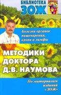 Методика доктора Наумова. Болезни органов пищеварения, крови и лимфы