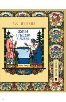 Отзывы к книге «Сказка о рыбаке и рыбке. Подробный иллюстрированный комментарий» Пушкин Александр Сергеевич