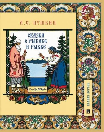 Сказка о рыбаке и рыбке. Подробный иллюстрированный комментарий, Пушкин Александр Сергеевич