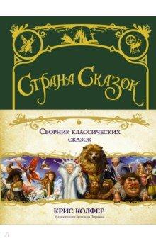 Купить Страна сказок. Сборник классических сказок, АСТ, Сборники сказок