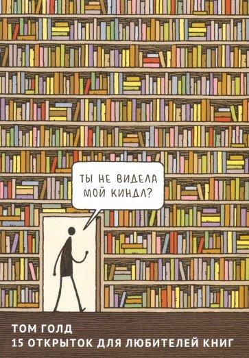 15 открыток для любителей книг, Голд Том