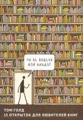 15 открыток для любителей книг