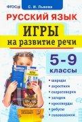 Русский язык. 5-9 классы. Игры на развитие речи. ФГОС