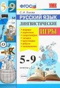 Русский язык. 5-9 классы. Лингвистические игры. ФГОС
