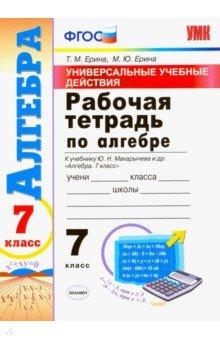 Алгебра. 7 класс. Рабочая тетрадь. К учебнику Макарычева Ю. Н. и др. ФГОС