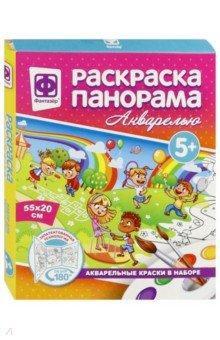 Купить Раскраска панорама акварелью Дети и Радуга (737151), Фантазер, Создаем и раскрашиваем картину