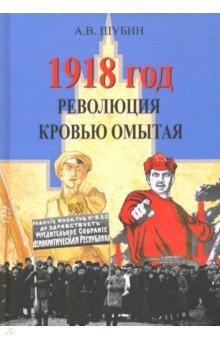 1918 год. Революция кровью омытая