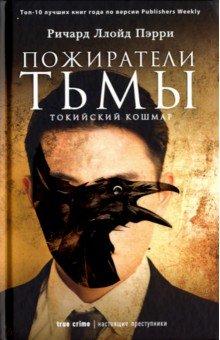 ричард ллойд пэрри «пожиратели тьмы: токийский кошмар»