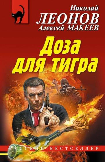 Доза для тигра, Леонов Николай Иванович