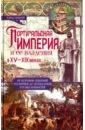 Обложка Португальская империя и ее владения в XV-XIX вв