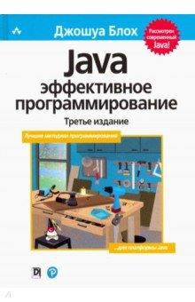 Java. Эффективное программирование, Блох Джошуа, ISBN 9785604139448, Вильямс , 978-5-6041-3944-8, 978-5-604-13944-8, 978-5-60-413944-8 - купить со скидкой